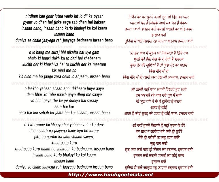 lyrics of song Nirdhan Kaa Ghar Lutane Vaalo Insaan Bano