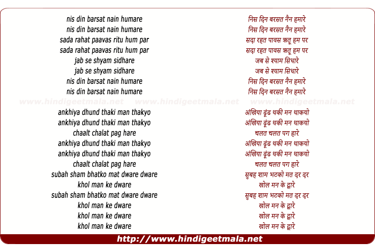lyrics of song Nis Din Barasat Nain Hamaare