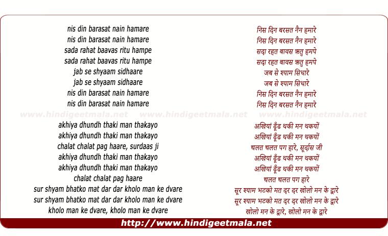 lyrics of song Nis Din Barsat Nain Hamare