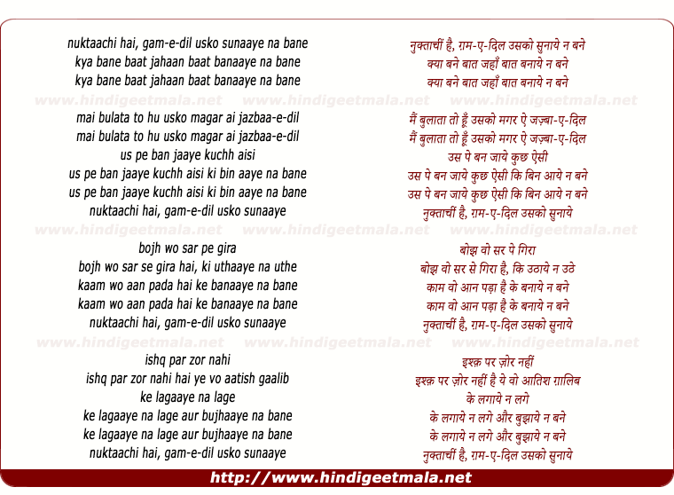 lyrics of song Nuktaachin Hai Gam E Dil Usako Sunaaye Na Bane (K L Saigal)