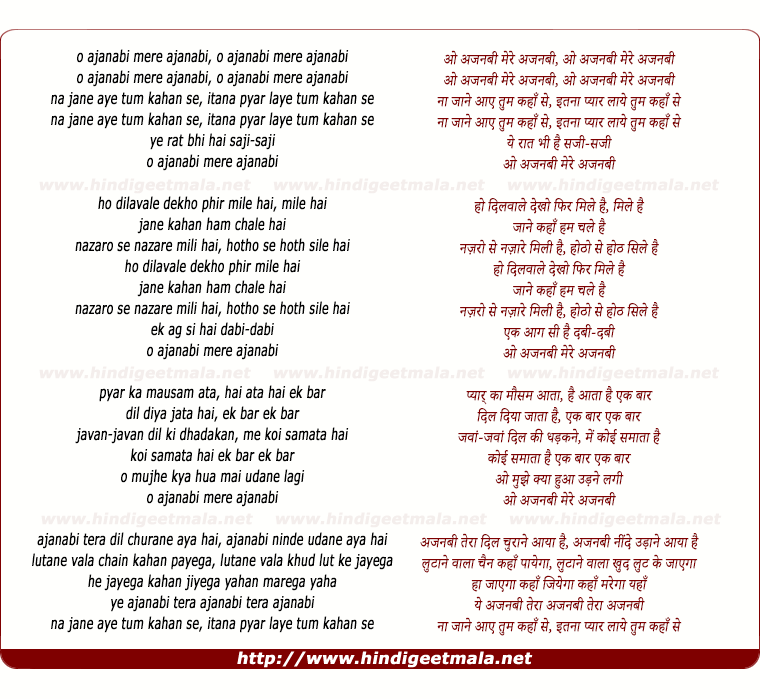 lyrics of song O Ajanabi Mere Ajanabi