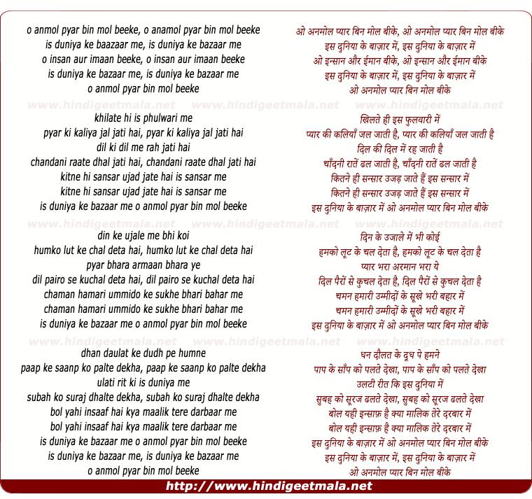 lyrics of song O Anamol Pyaar Bin Mol Bike