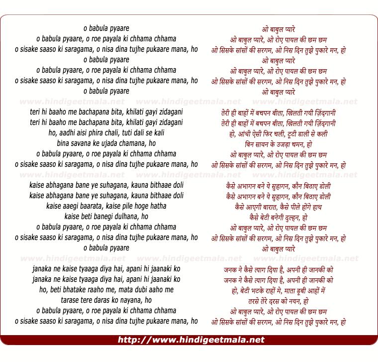 lyrics of song O Baabul Pyaare O Roe Paayal Ki Chham Chham