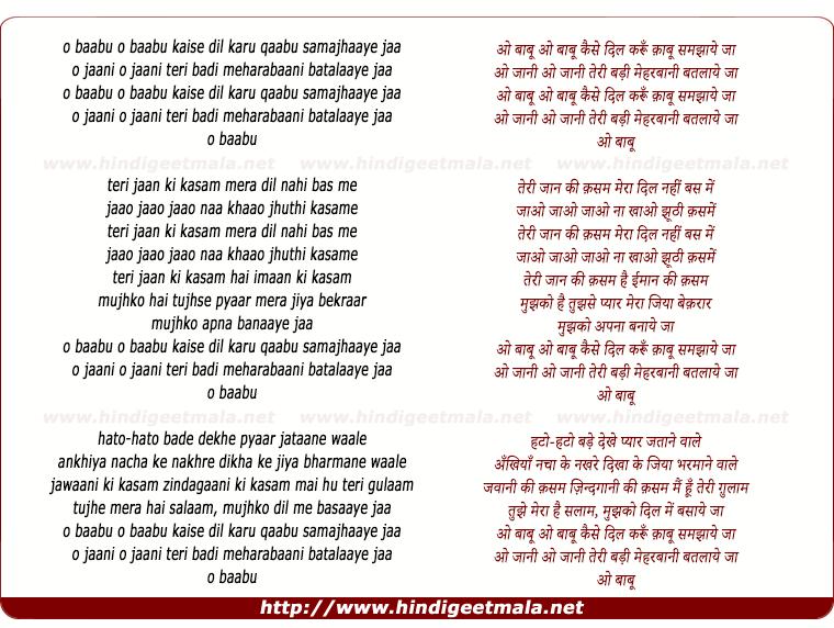 lyrics of song O Baabu Kaise Dil Karun Qaabu, O Jaani