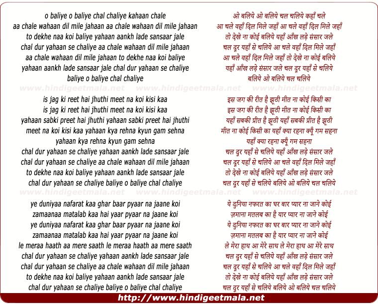 lyrics of song O Baliye O Baliye Chal Chaliye Kahaan Chale