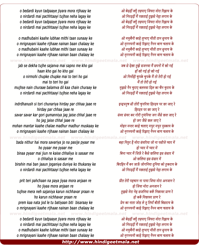 lyrics of song O Bedardi Kyun Tadapaae Jiyara Mora Rijhaye Ke
