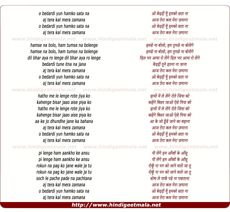 lyrics of song O Bedardi Yun Hamako Sataa Naa