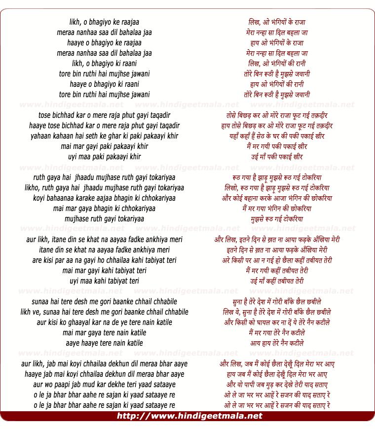 lyrics of song O Bhangiyon Ke Raajaa Meraa Nanhaa Saa Dil