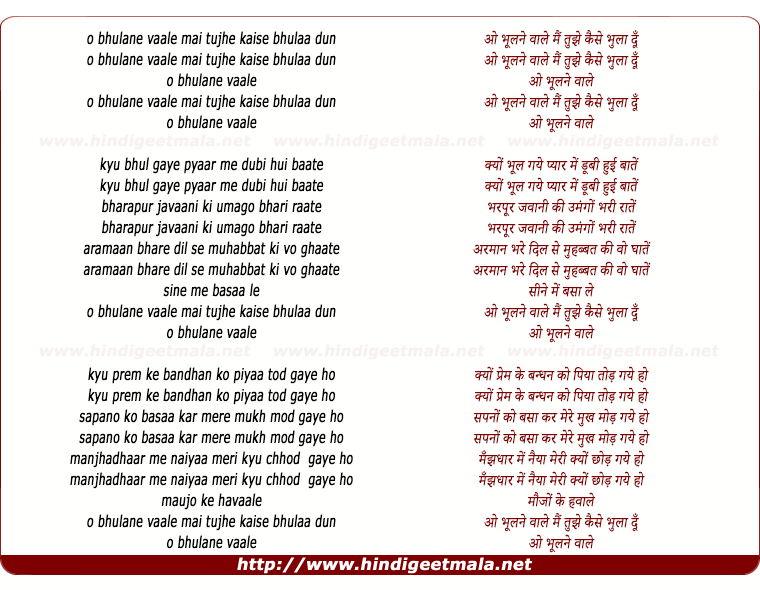 lyrics of song O Bhulane Vaale Main Tujhe Kaise Bhulaa Dun