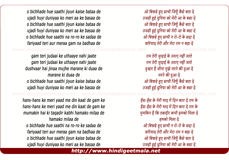 lyrics of song O Bichhade Hue Saathi Jiyu Kaise Bata De