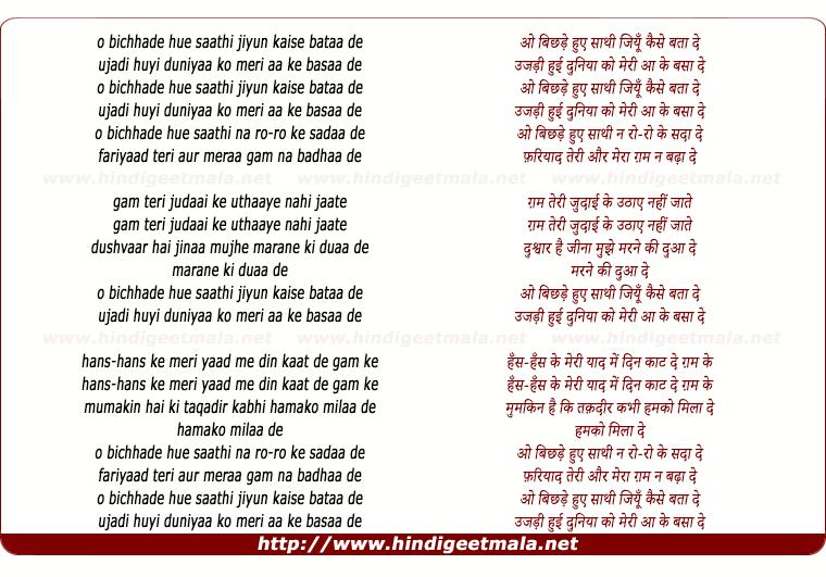 lyrics of song O Bichhade Hue Saathi Jiyu Kaise Bata De
