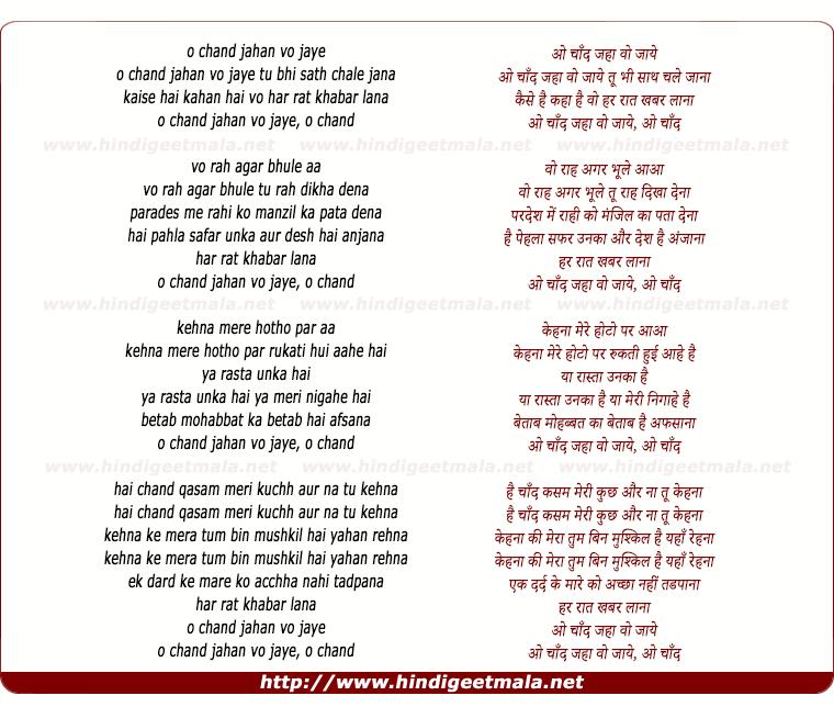 lyrics of song O Chaand Jahaan Vo Jaaye