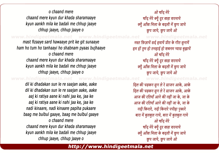 lyrics of song O Chaand Mere Kyun Dur Khadaa Sharamaaye