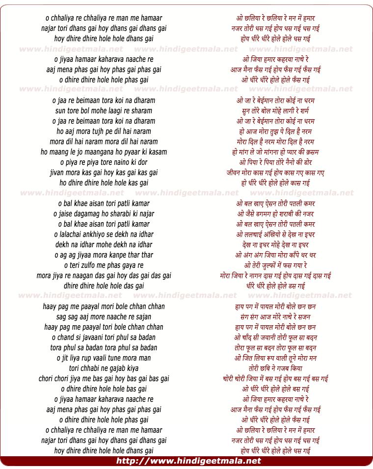 lyrics of song O Chhaliyaa Re Man Me Hamaar