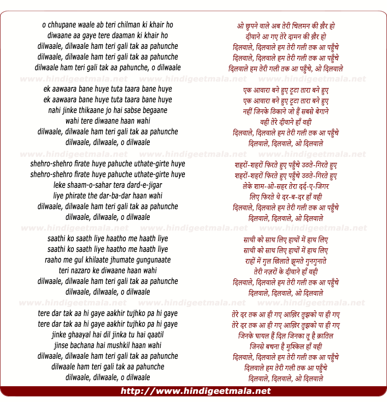 lyrics of song O Chhupane Vaale Ab Teri