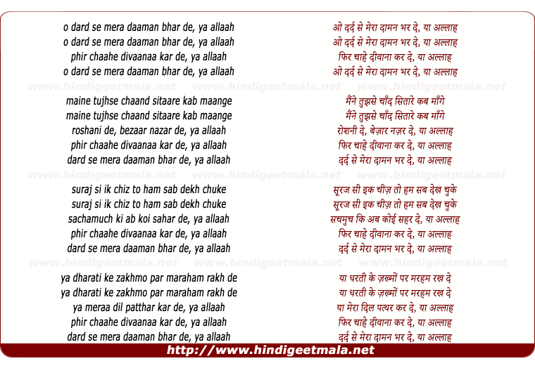 lyrics of song O Dard Se Meraa Daaman Bhar De Yaa Allaah