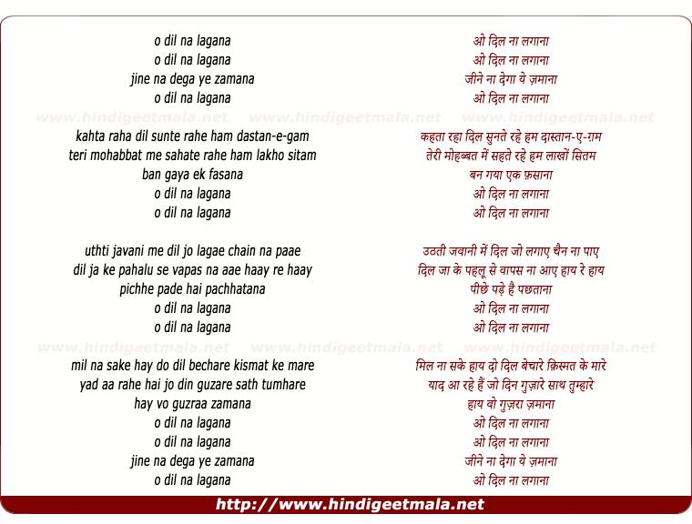 lyrics of song O Dil Na Lagaana