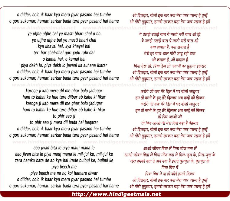 lyrics of song O Diladaar Bolo Ik Baar Kyaa Meraa Pyaar Pasand Hai Tumhen