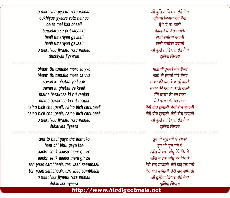 lyrics of song O Dukhiya Jiyara Rote Naina