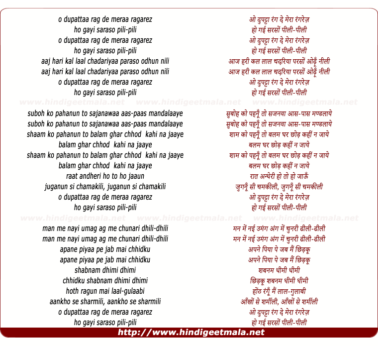 lyrics of song O Dupattaa Rang De Meraa Rangarez