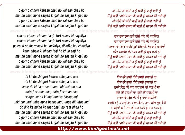 lyrics of song O Gori O Chhori Kahaan Chali Ho