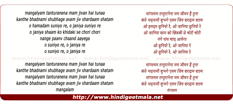 lyrics of song O Hamadam Suniyo Re, Mangalyam
