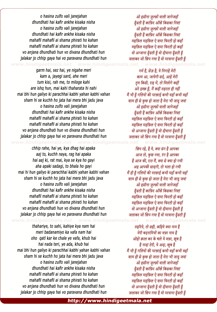 lyrics of song O Hasinaa Zulfon Vaali Jaan E Jahaan