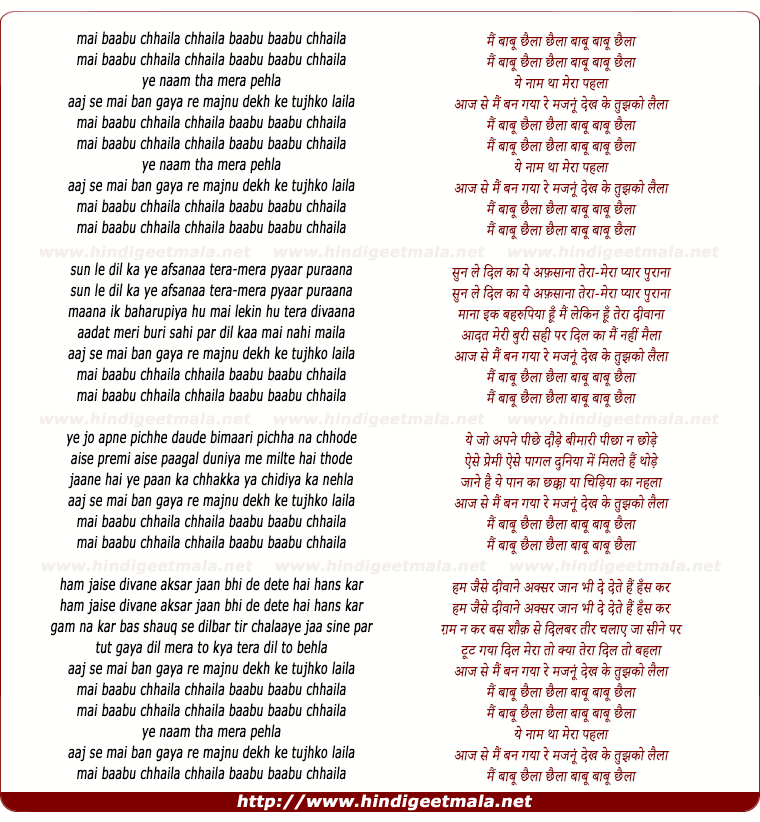 lyrics of song O Ho Ho Main Baabu Chhailaa