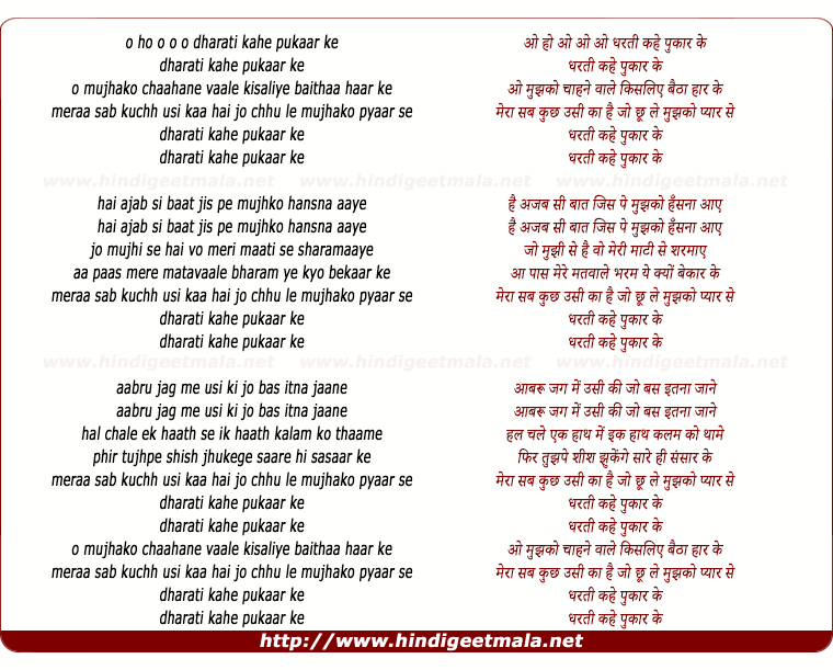lyrics of song O Ho O O O Dharati Kahe Pukaar Ke