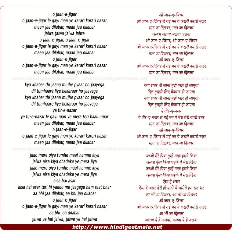 lyrics of song O Jaan E Jigar Le Gayi