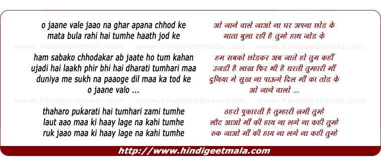 lyrics of song O Jaane Vaalo Jaao Na Ghar Apna Chhod Ke
