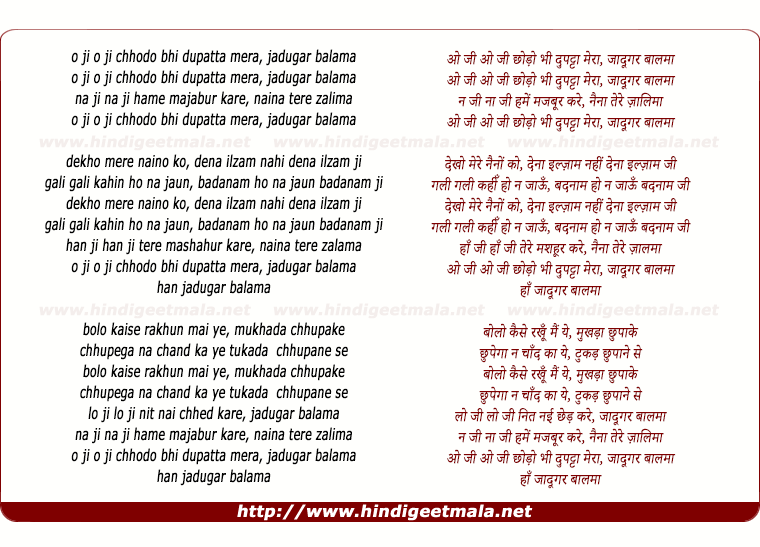 lyrics of song O Ji O Ji Chhodo Ji