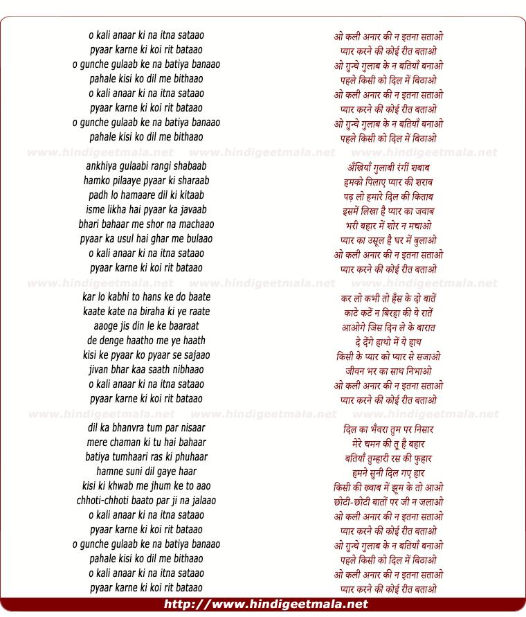 lyrics of song O Kali Anaar Ki Na Itna Satao