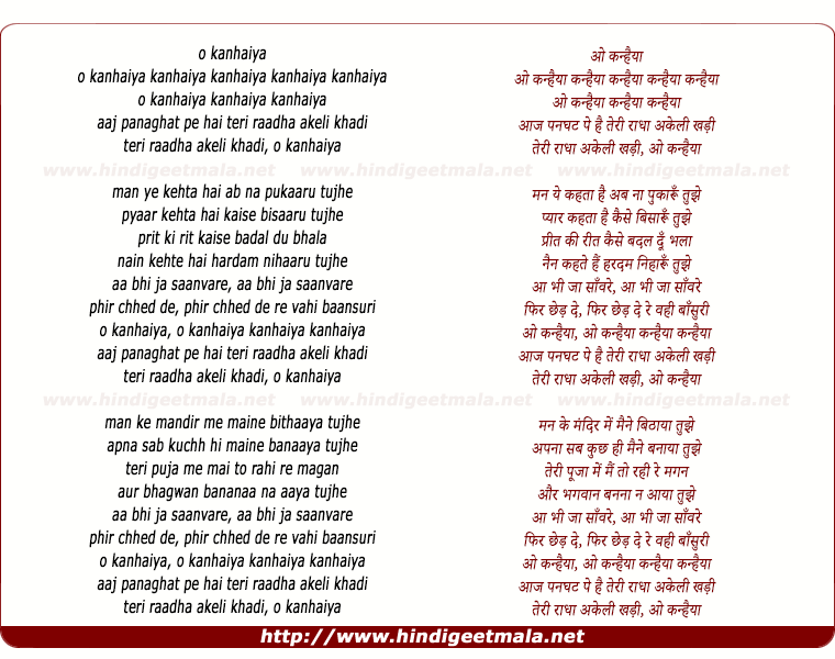 lyrics of song O Kanhayaa, Aaj Panaghat Pe Hai Teri Raadhaa
