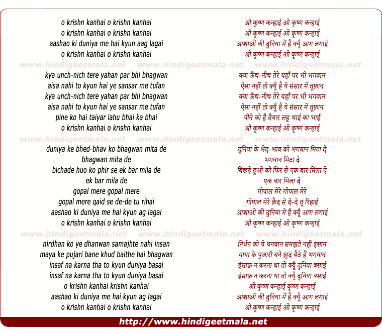 lyrics of song O Krishn Kanhai Aashaon Ki Duniya Men
