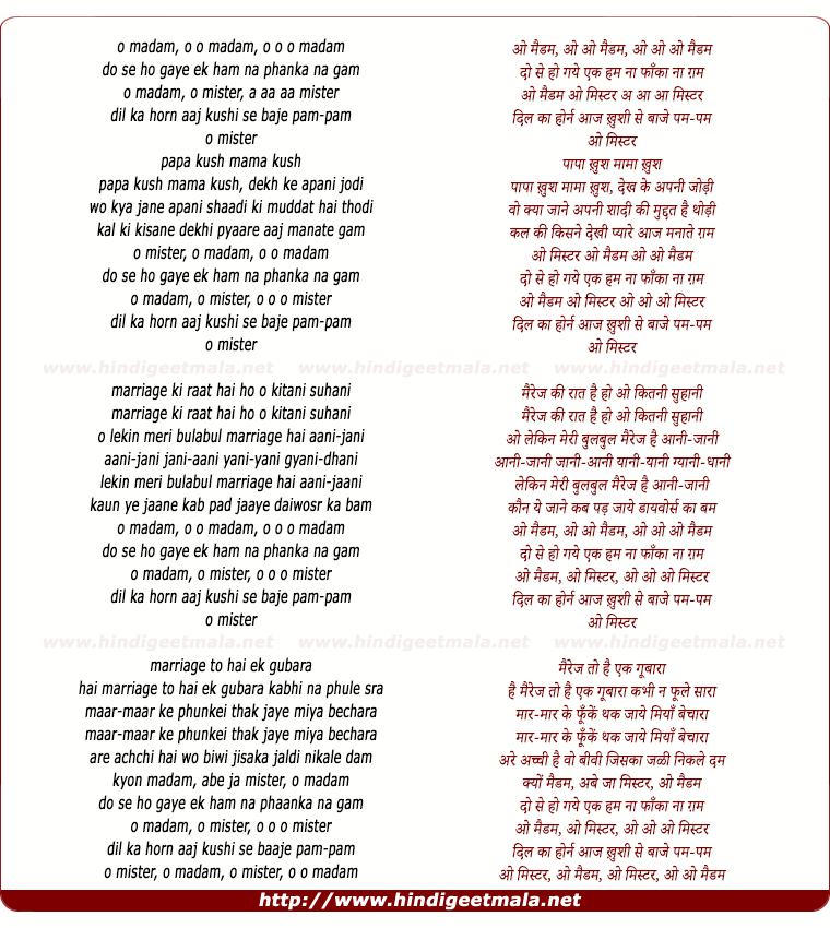 lyrics of song O Madam Do Se Ho Gaye Ek Ham Na Phanka Na Gam
