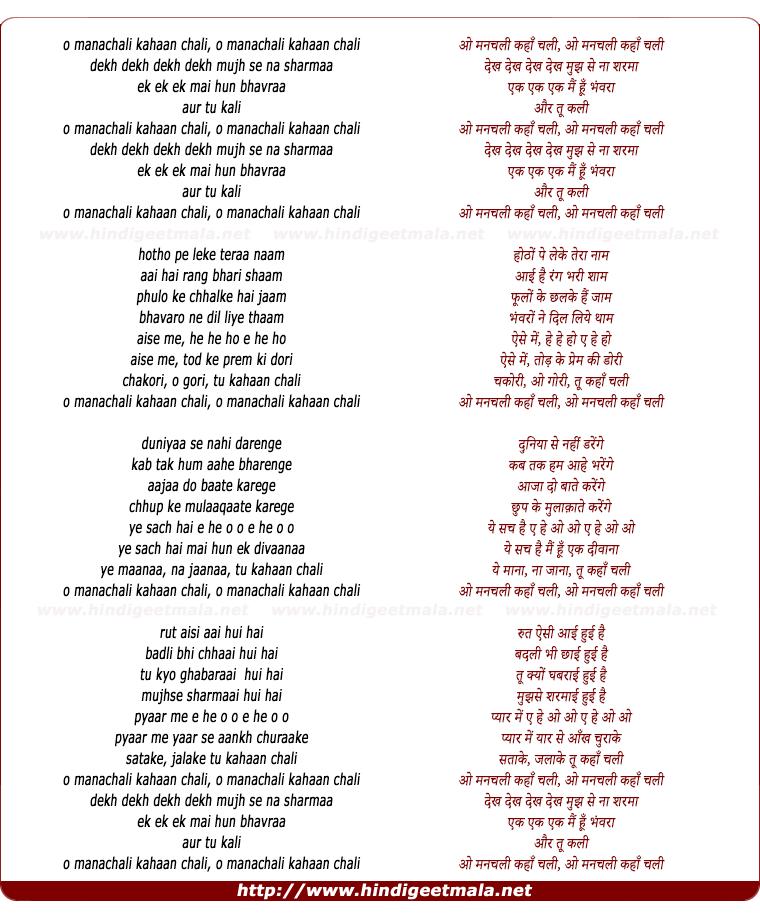 lyrics of song O Manachali Kahaan Chali Dekh Mujh Se Na Sharmaa