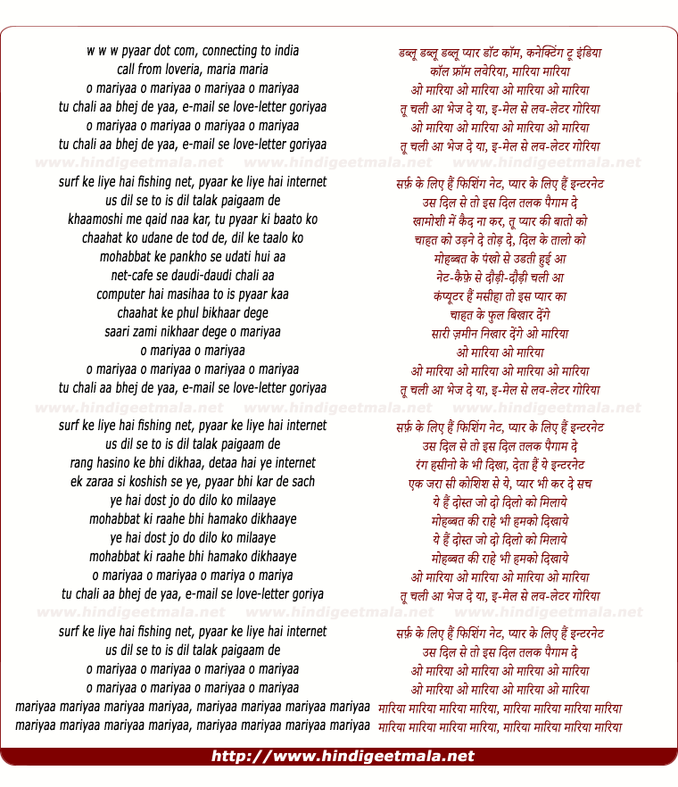 lyrics of song O Mariyaa, Tu Chali Aa Bhej De Ya E Mail Se