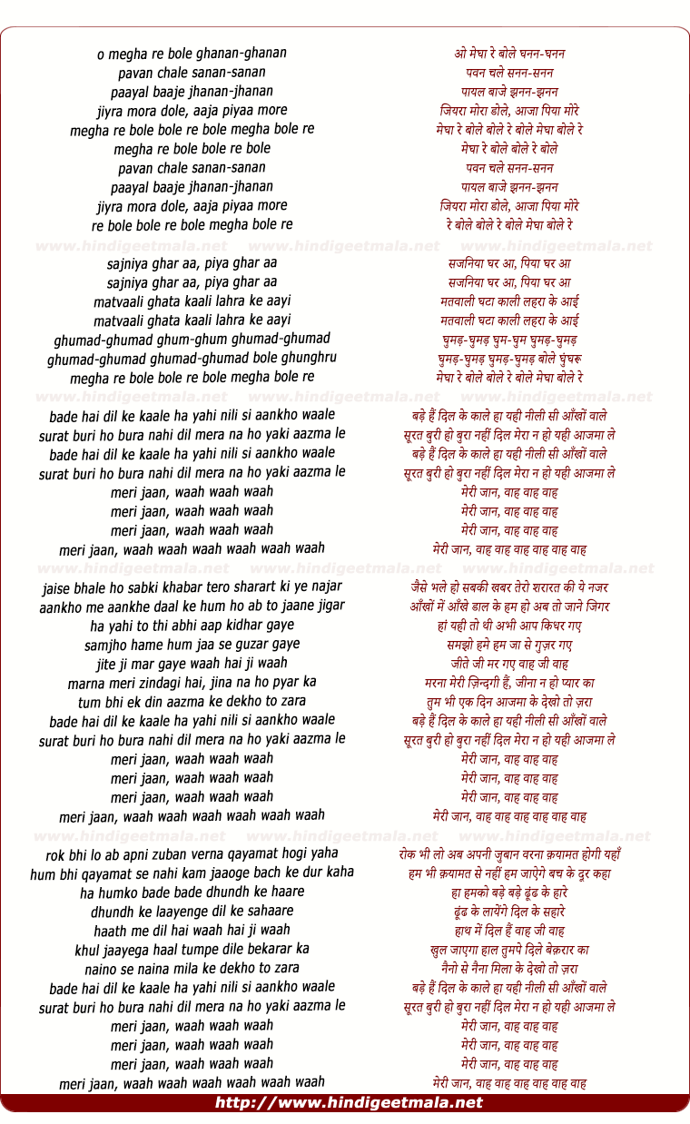 lyrics of song O Meghaa Re Bole Ghanan Ghanan