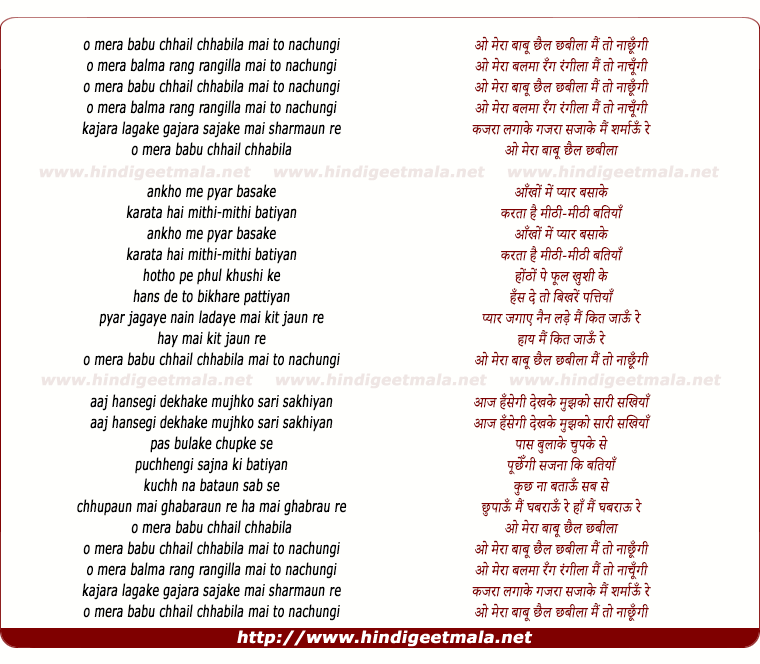 lyrics of song O Meraa Baabu Chhail Chhabilaa Main To Naachungi