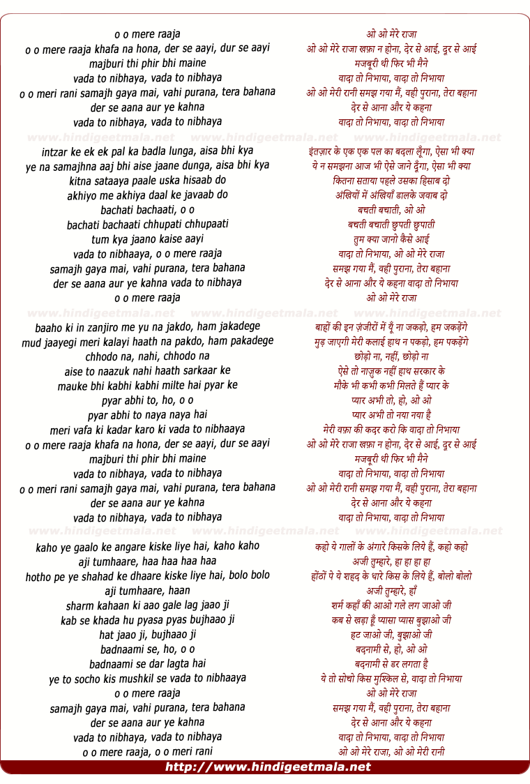 lyrics of song O Mere Raajaa Kafaa Na Honaa