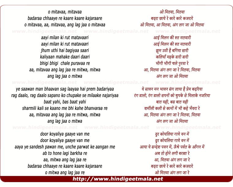 lyrics of song O Mitava Badara Chhaye Re