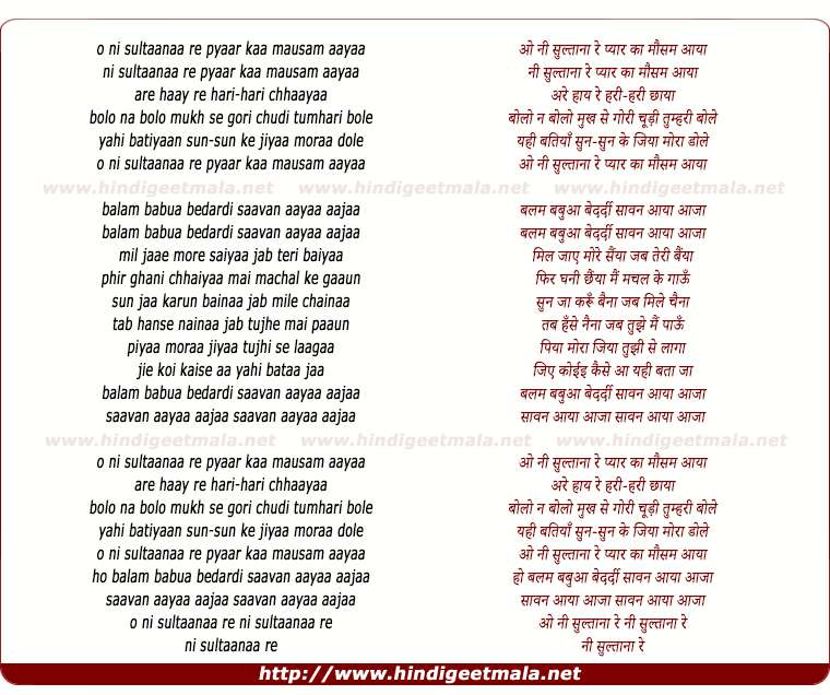 lyrics of song O Ni Sultaanaa Re Pyaar Kaa Mausam Aayaa