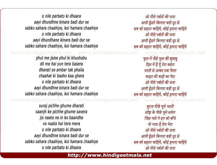 lyrics of song O Nile Parbaton Ki Dhaaraa