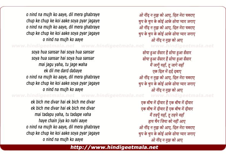 lyrics of song O Nind Na Mujhako Aaye, Dil Mera Ghabaraye