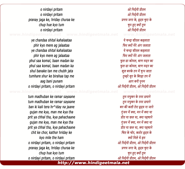 lyrics of song O Nirdai Pritam