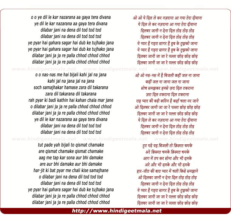lyrics of song O O Ye Dil Le Kar Nazaraanaa Aa Gayaa Teraa Divaanaa