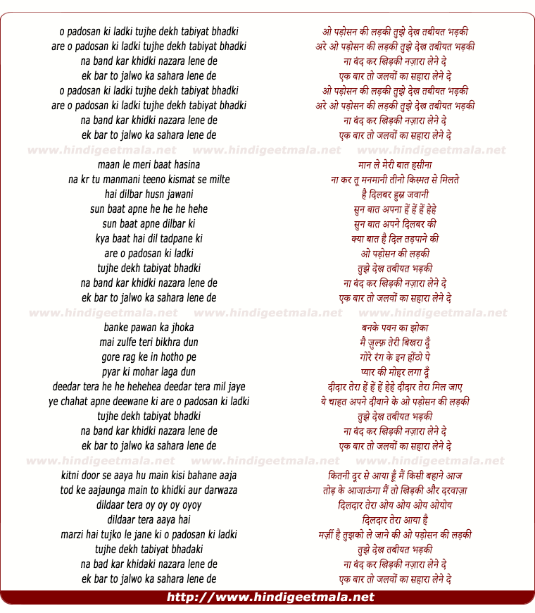 lyrics of song O Padosan Ki Ladaki