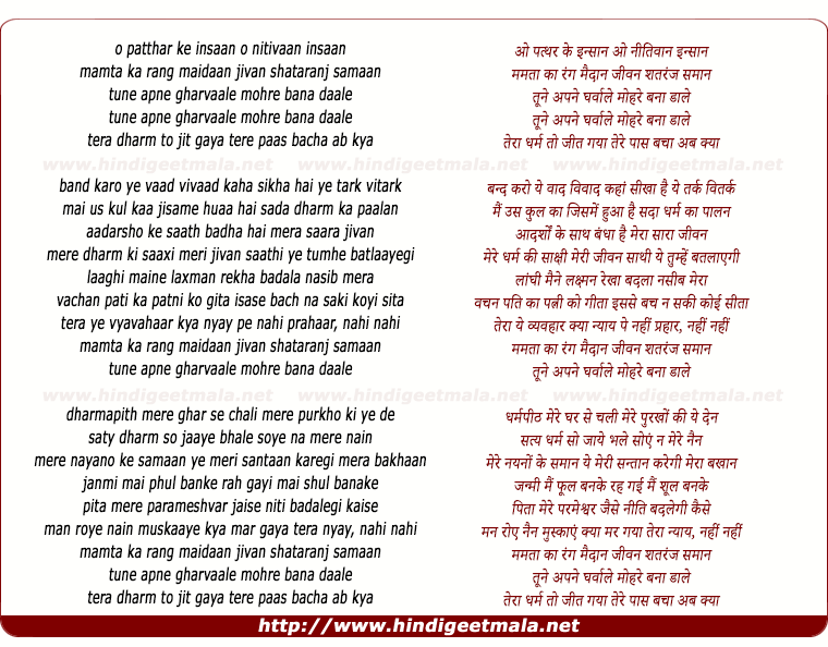 lyrics of song O Patthar Ke Insaan, Mamataa Kaa Rang Maidaan