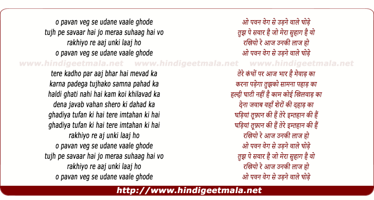 lyrics of song O Pavan Veg Se Udane Vaale Ghode